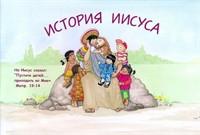 История Иисуса