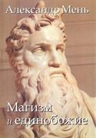Магизм и единобожие. Книга 2. Серия в поисках пути, истины и жизни.