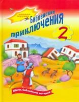 Библейские приключения 2. Книжка-игрушка. Шесть библейских историй