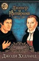 Лютер и Катарина