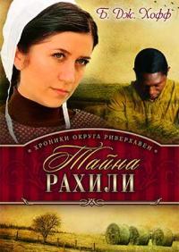 Тайна Рахили - книга 1