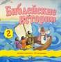 Библейские истории - 2; книжка-игрушка с 50 окошками